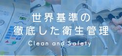 世界基準の徹底した衛生管理