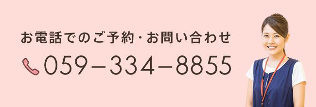 tel:0593348855
